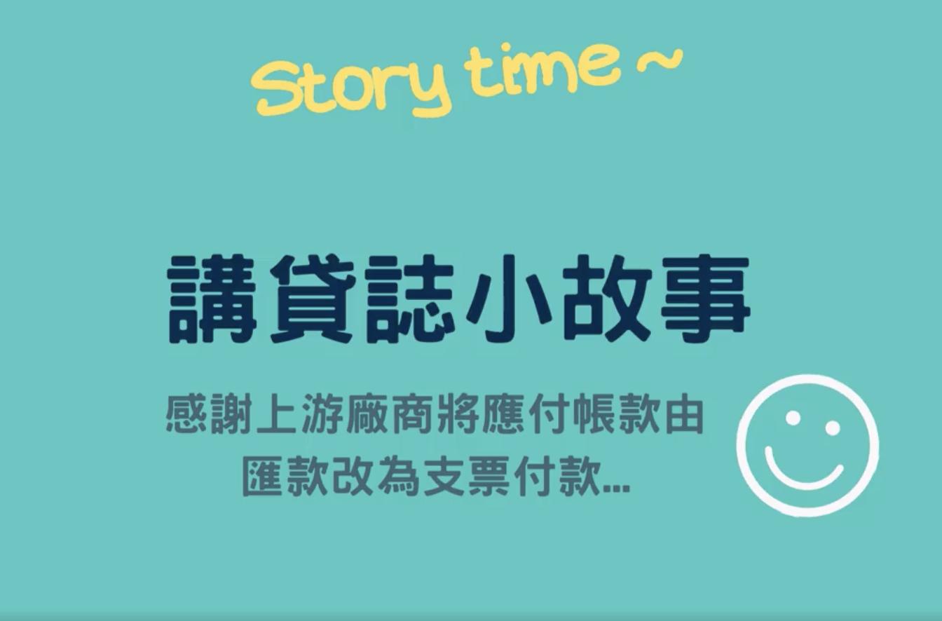You are currently viewing 感謝上游廠商將應付帳款由匯款改為開支票付款~